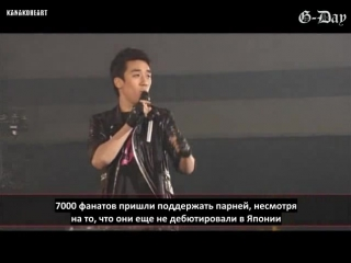 [g-day] bigbang early days in japan ~filmed by mezamashi tv~ [dvd] (рус.саб)