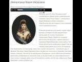 Имена ОЧЕНЬ Добрых Людей - императрица Мария Федоровна 1847 - 1928