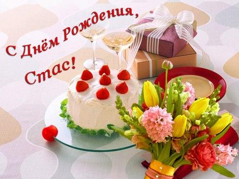 Поздравления с днем рождения стасу