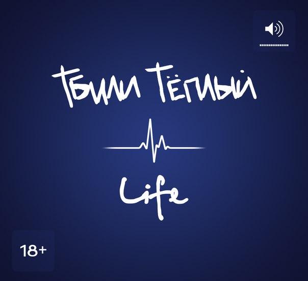 Тбили Тёплый – life (2015)