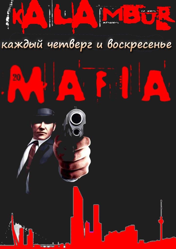 Афиша Рославль МАФИЯ В БАРЕ КАЛАМБУР