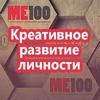 ME100.by ➜ Креативное развитие личности