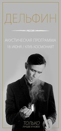 ДЕЛЬФИН * 18 июня * Санкт-Петербург