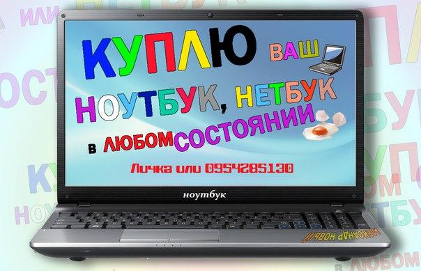 Фото: Купить ноутбук в эльдорадо в днепропетровске.