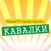 МоцнеTV | MoțneTV | MocneTV (Офіційна група)