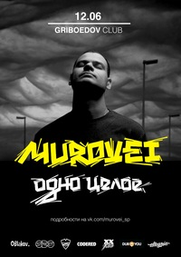 MUROVEI / Презентация альбома ОДНО ЦЕЛОЕ / СПБ