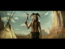 Одинокий рейнджер The Lone Ranger 2013