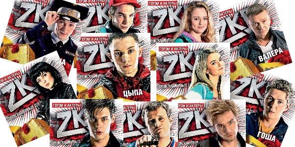 ЗКД 2 сезон съемки - YouTube