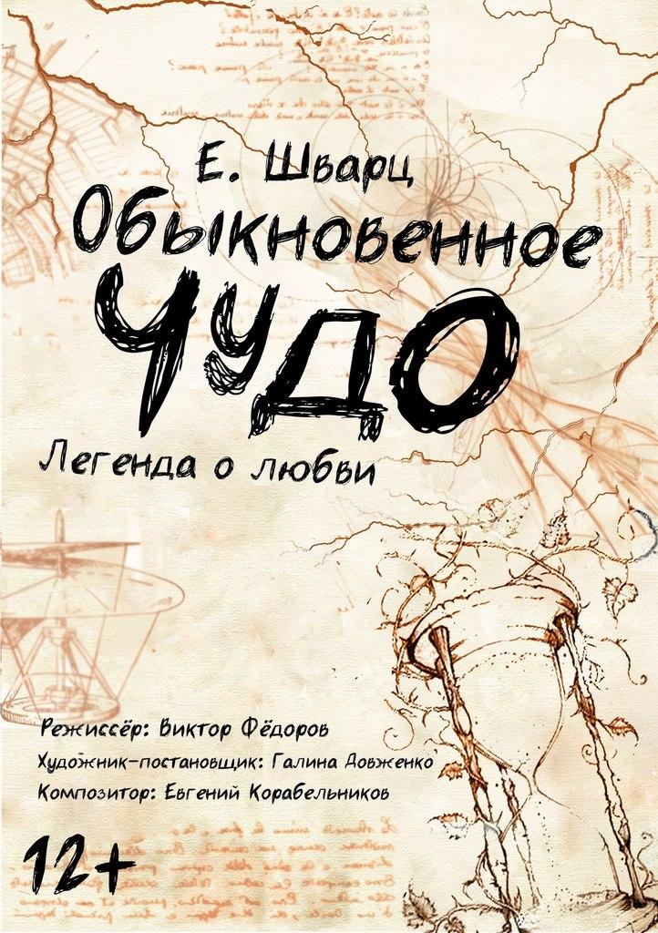 """Афиша Тамбов : : Спектакль ТМТ """"ОБЫКНОВЕННОЕ ЧУДО"""" : :"""