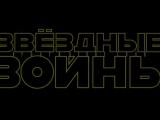 Звёздные Войны: Пробуждение Силы - Русский трейлер (Официальный)