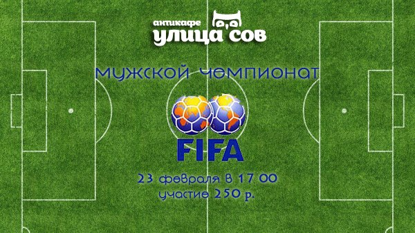 Афиша Улан-Удэ Чемпионат по FIFA 15