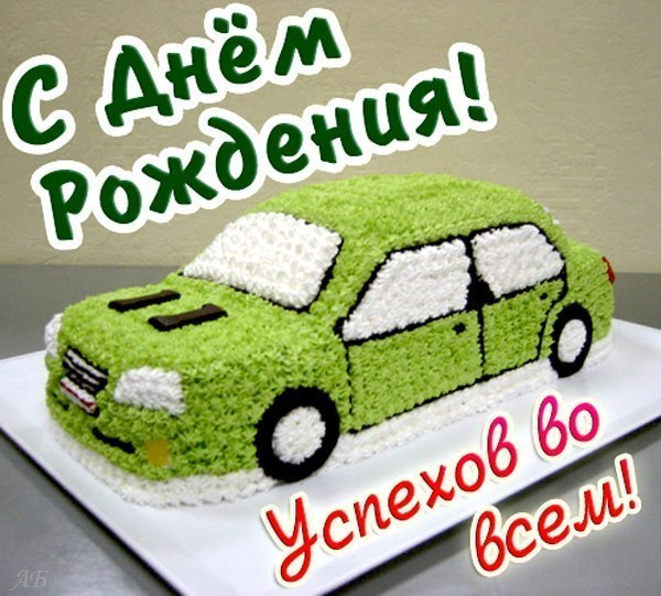 Как делается торт в виде машины с фото