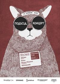14 ноября: ПОДЪЕЗД - концерт