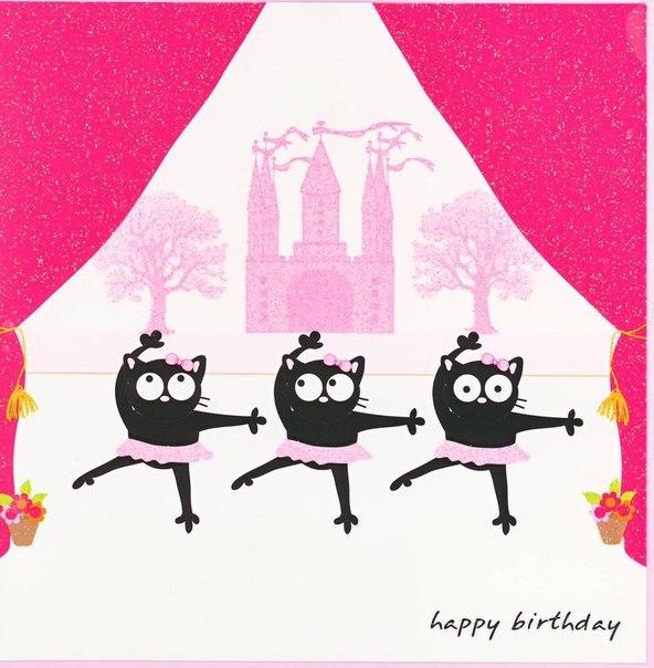 Поздравления с днём рождения хореографу