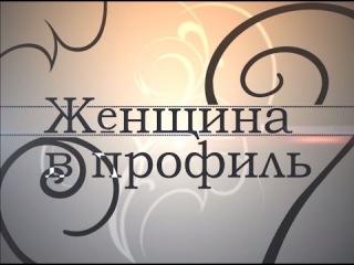 ЖЕНЩИНА В ПРОФИЛЬ. Анонс выпуска 17 февраля. Героиня - Юлия Тихомирова
