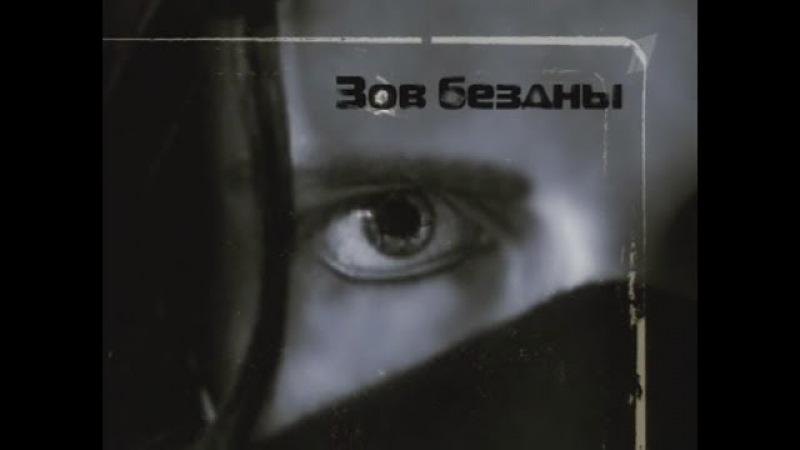 «Бездна». Фильм о психических возможностях человека [HD]