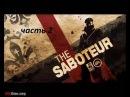 The Saboteur обзор часть 2
