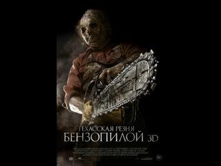 «Техасская резня бензопилой 3D» (Texas Chainsaw 3D, 2013) смотреть онлайн в хорошем качестве HD