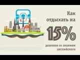 Как путешествовать на 15% дешевле со знанием английского. 5 секретов Aviasales