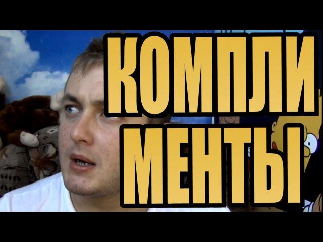 ЭЛЬДАР БРОДВЕЙ - ВЫПРАШИВАНИЕ КОМПЛИМЕНТОВ