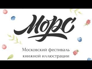 Морс – фестиваль книжной иллюстрации