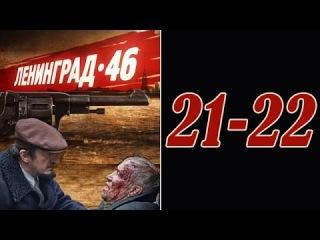 Ленинград 46. 21 22 серия смотреть онлайн сериал детектив фильм военный 8 04 2015