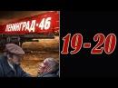 Ленинград 46 - 19 20 серия - Фильм сериал детектив военный смотреть онлайн 7 04 2015