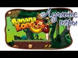 игра банановый побег король бананов игра на телефоне
