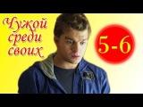 Чужой среди своих 5-6 серия (2014).Сериал,драма,фильм,кино