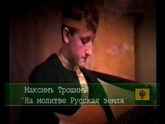 Максим Трошин На молитве русская земля.avi
