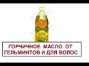 Горчичное масло лучше оливкового ч.2