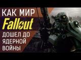 Как мир Fallout дошел до ядерной войны