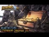 Hearthstone: Открываем Сундуки! [Хартстоун]