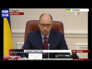 Яценюк готовит заявление в Гаагский суд на агрессора всех бед на Украине Новости Украины Сегодня