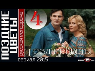 Поздние цветы 4 серия (2014) Мелодрама фильм сериал смотреть онлайн
