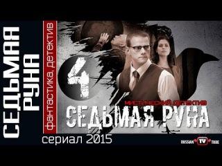 Седьмая руна 4 серия (сериал 2015) Мистика фильм кино сериал смотреть онлайн