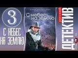 С небес на землю 3 серия (сериал 2015) Детективная мелодрама