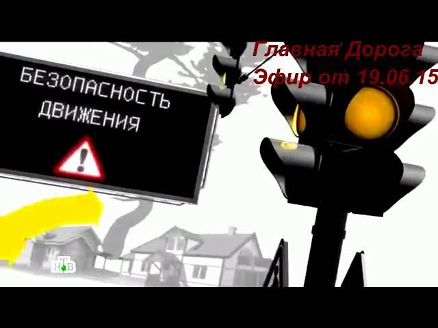 Главная Дорога на НТВ. Регулируемый пешеходный переход-