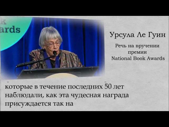 Урсула Ле Гуин. Речь на вручении 65-й премии National Book Awards
