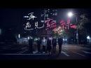 7 сент. 2013 г.蘇打綠 sodagreen -Ву Цинфэн【再遇見】Official Music Video