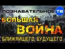Большая война ближайшего будущего Познавательное ТВ Валентин Катасонов