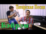 Айфара - Бэйрэм - Парни Забабахали Татарскую Песню Под Гитару/ Tatar Song on the Guitar