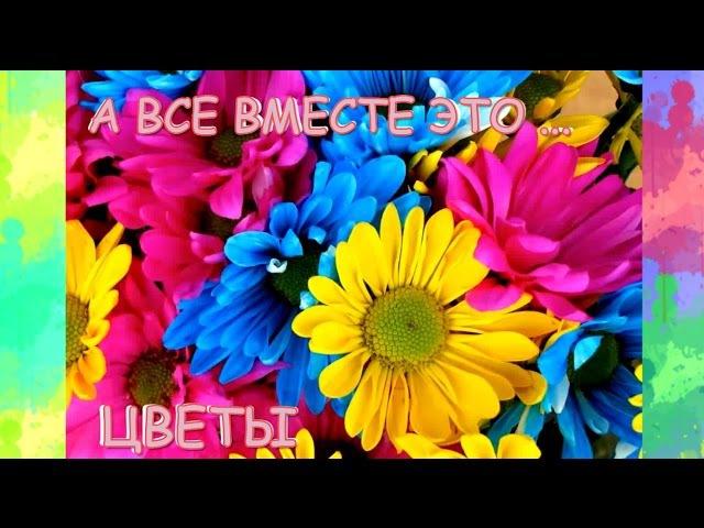 Изучаем цветы . Угадайка. Развивающая игра для самых маленьких » Freewka.com - Смотреть онлайн в хорощем качестве