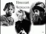 Актёр Николай Черкасов
