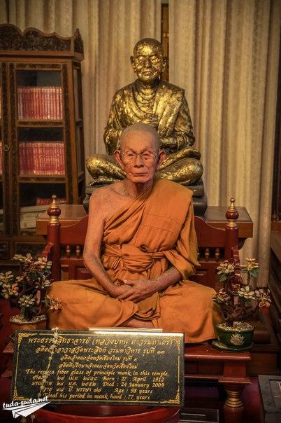 Монах самадхи
