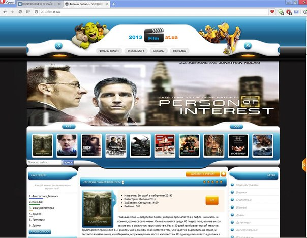 смотреть фильмы онлайн бесплатно 2014 новинки русские криминал боевик