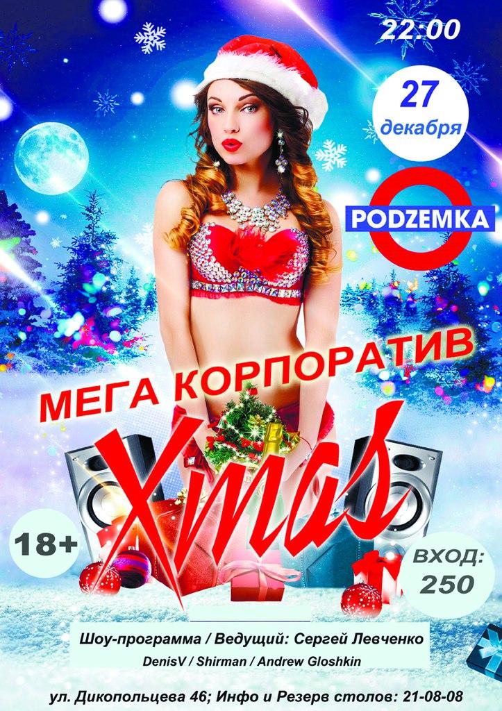 Афиша Хабаровск 27 декабря / МЕГА КОРПОРАТИВ / PODZEMKA