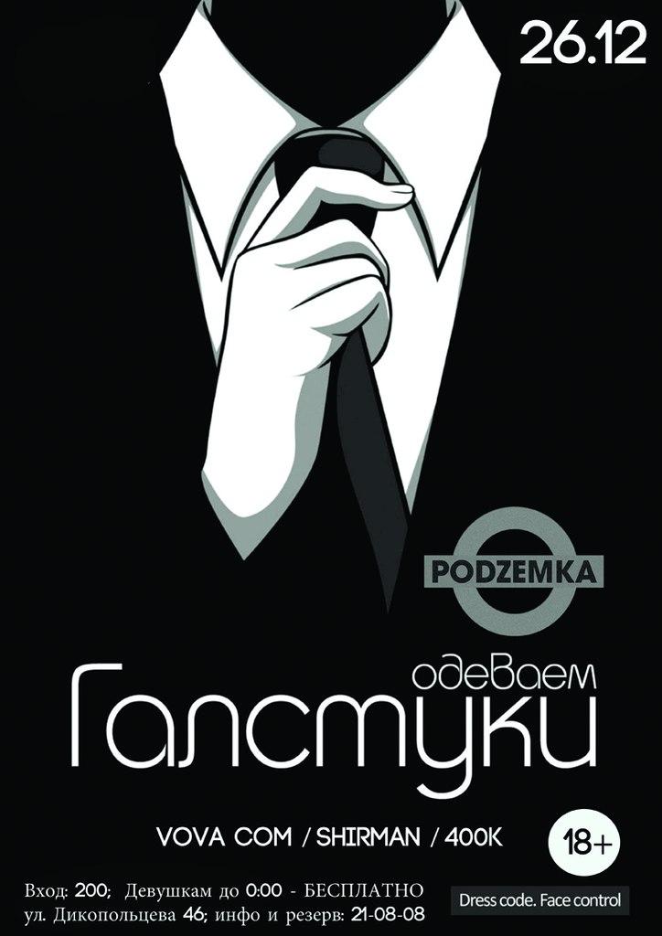 Афиша Хабаровск 26.12 / ОДЕВАЕМ ГАЛСТУКИ / PODZEMKABAR