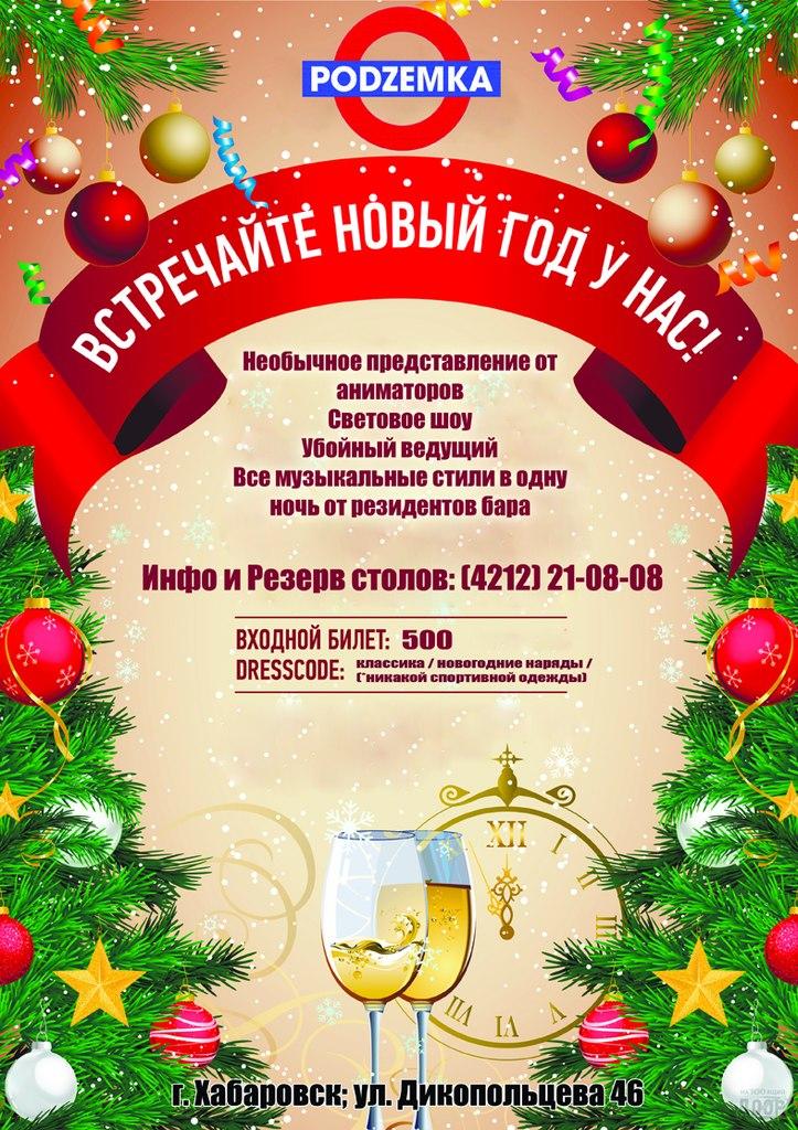 Афиша Хабаровск 31.12 / НОВЫЙ ГОД в PODZEMKA BAR
