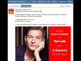 Итоги розыгрыша 2 билета на концерт Павла Воли от Красный Яр